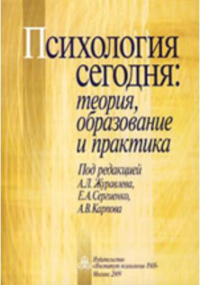 Психология сегодня: теория, образование и практика