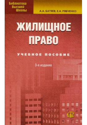 Жилищное право : Учебное пособие. 3-е издание, исправленное