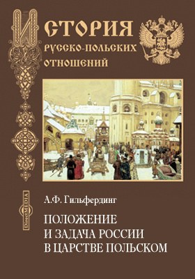 Положение и задача России в Царстве Польском: научно-популярное издание