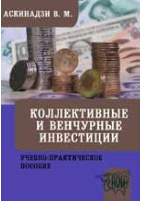 Коллективные и венчурные инвестиции: учебно-практическое пособие