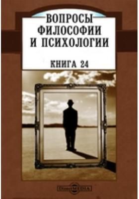 Вопросы философии и психологии : Год V: журнал. 1894. Книга 24. Сентябрь