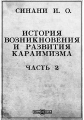 История возникновения и развития караимизма, Ч. 2