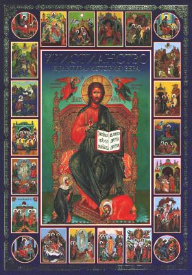 Христианство : культура, история, вера