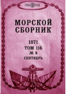 Морской сборник: журнал. 1871. Т. 116, № 9, Сентябрь