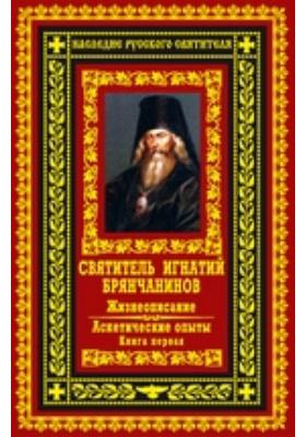 Жизнеописание. Аскетические опыты: духовно-просветительское издание. Книга 1