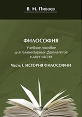 Философия: учебное пособие : в 2-х ч., Ч. 1. История философии