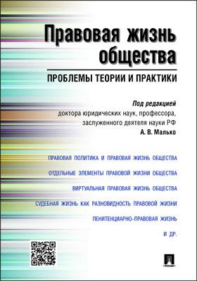 Правовая жизнь общества : проблемы теории и практики: монография