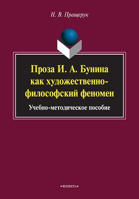 Проза И.А.Бунина как художественно-философский феномен: учебно-методическое пособие