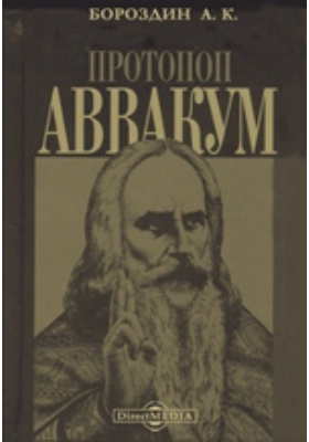Протопоп Аввакум: публицистика