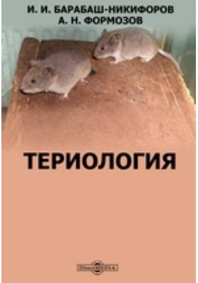 Териология
