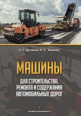 Машины для строительства, ремонта и содержания автомобильных дорог: учебное пособие