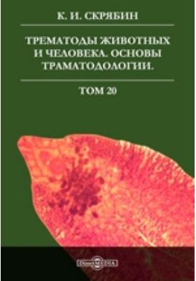Трематоды животных и человека. Основы трематодологии. Т. 20