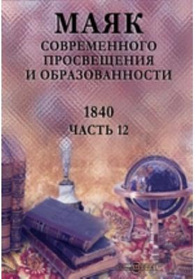 Маяк современного просвещения и образованности. 1840, Ч. 12