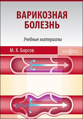 Варикозная болезнь : учебные материалы для студентов медицинских вузов: учебно-методическое пособие