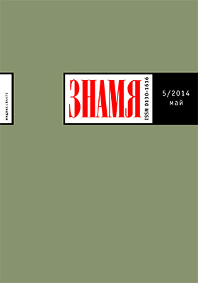 Знамя: журнал. 2014. № 5