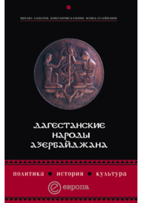 Дагестанские народы Азербайджана : политика, история, культура