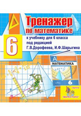 Интерактивный тренажер для 6 класса к учебнику под редакцией Г.В.Дорофеева и И.Ф.Шарыгина
