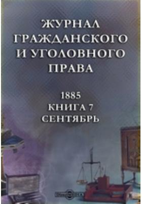 Журнал гражданского и уголовного права: журнал. 1885. Книга 7, Сентябрь