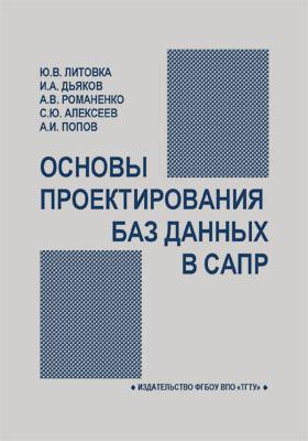 Основы проектирования баз данных в САПР: учебное пособие
