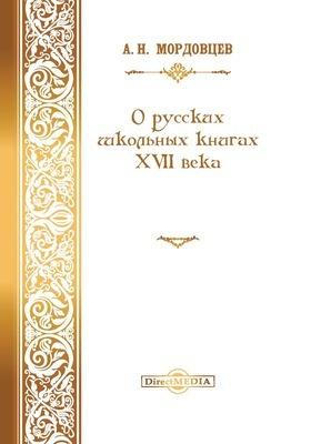 О русских школьных книгах XVII века: публицистика