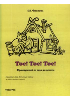 Toc! Toc! Toc! Французский от двух до десяти : Учебное пособие для детских садов и начальных школ. 2-е издание, исправленное и дополненное