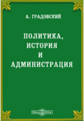 Политика, история и администрация