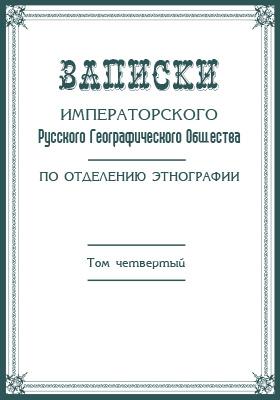Записки Императорского Русского географического общества по отделению этнографии. 1871: газета. 1871. Т. 4