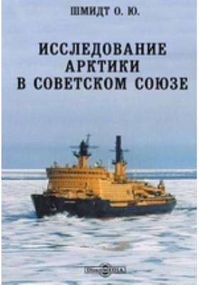 Исследование Арктики в Советском Союзе