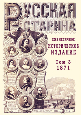 Русская старина: журнал. 1871. Т. 3. Январь-июнь