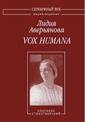 Vox Humana: художественная литература