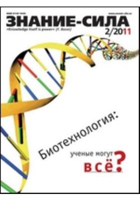 Знание-сила: журнал. 2011. № 2