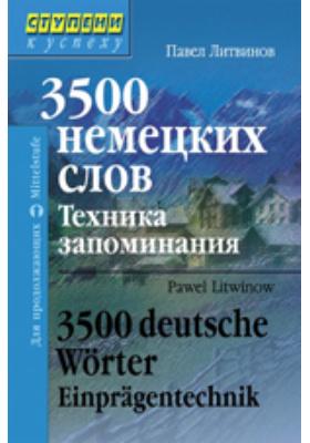 3500 немецких слов : Техника запоминания: учебное пособие