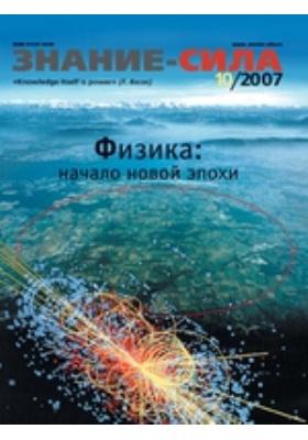Знание-сила: журнал. 2007. № 10