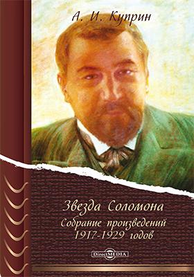 Звезда Соломона : собрание произведений 1917–1929 годов