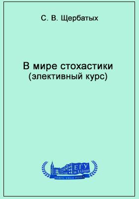 В мире стохастики (элективный курс): учебное пособие