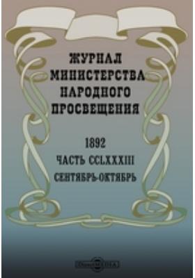 Журнал Министерства Народного Просвещения: журнал. 1892. Сентябрь-октябрь, Ч. 283
