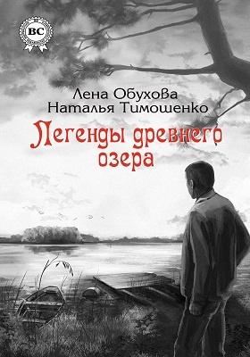 Легенды древнего озера: роман