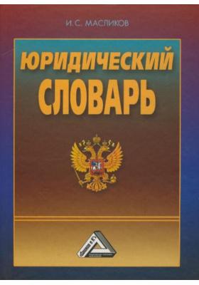 Юридический словарь : 3-е издание, переработанное и дополненное