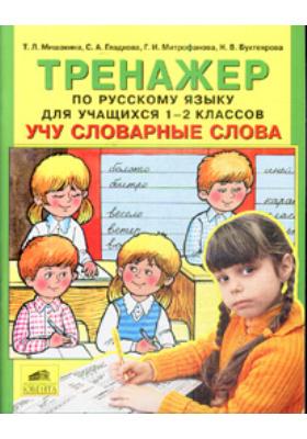 """Тренажер по русскому языку для учащихся 1-2 классов """"Учу словарные слова"""""""