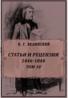 Полное собрание сочинений. Т. 10. Статьи и рецензии. 1846-1848
