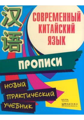 Современный китайский язык. Начальный курс. Прописи
