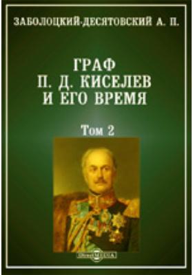 Граф П. Д. Киселев и его время. Т. 2