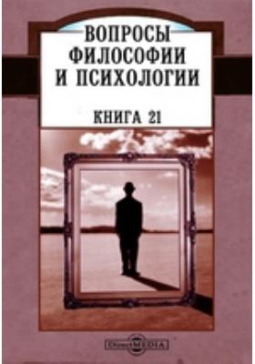 Вопросы философии и психологии : Год V. 1894. Книга 21. Январь