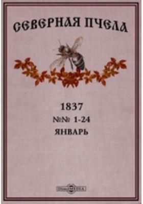 Северная пчела. 1837. №№ 1-24, Январь