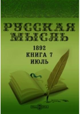 Русская мысль: журнал. 1892. Книга 7, Июль