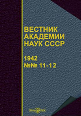 Вестник Академии наук СССР: журнал. 1942. № 11-12. 1942 г