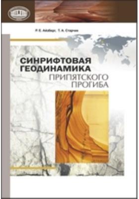 Синрифтовая геодинамика Припятского прогиба: монография