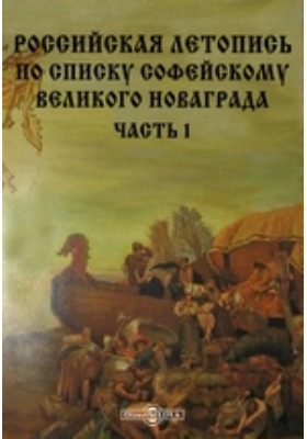 Российская летопись по списку Софейскому Великого Новаграда: монография, Ч. 1