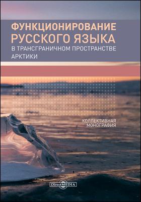 Функционирование русского языка в трансграничном пространстве Арктики: монография