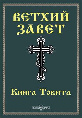 Ветхий завет : Книга Товита (Тов)